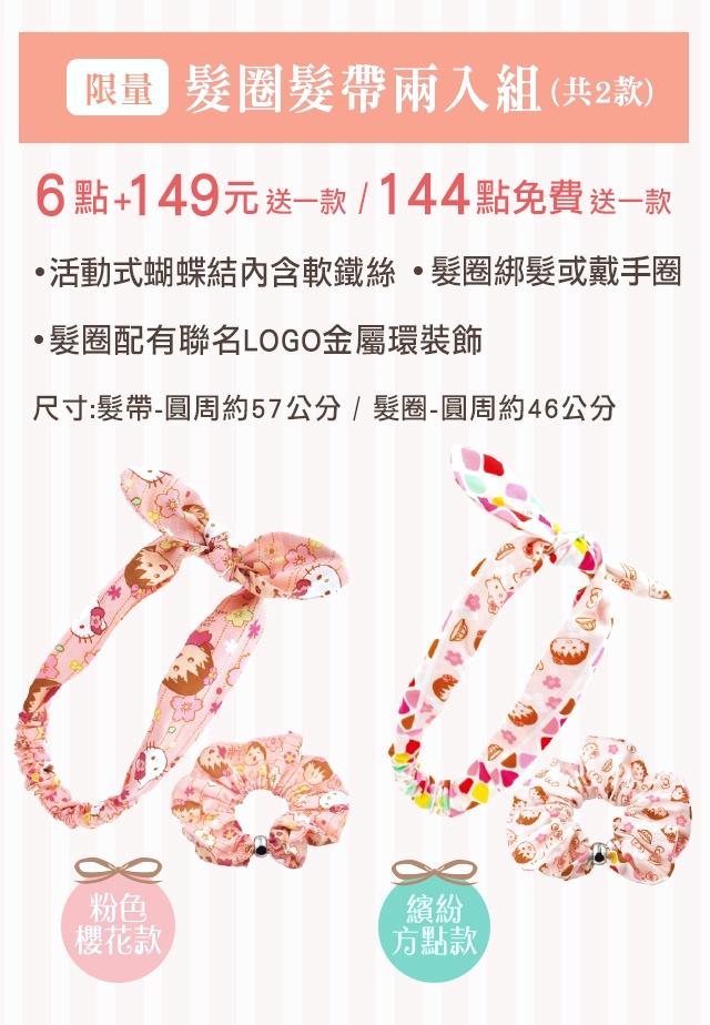 8 【超商集點】7-11 櫻桃小丸子 x Hello Kitty 春日時尚集點送(聯名串飾、3D鑰匙圈、髮帶髮圈、速開遮陽棚、折疊大休閒椅、隨身化妝鏡、蜜粉刷、蝴蝶結手鍊)這檔威力太強大,肯定爆賣!