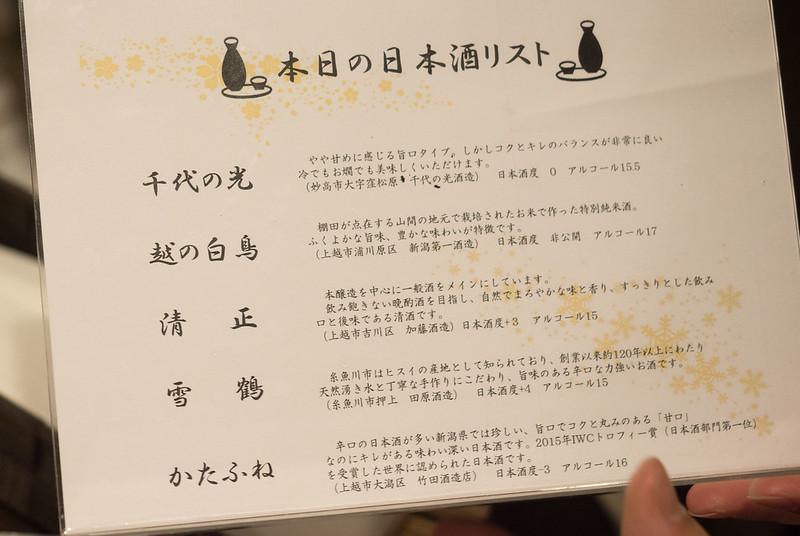itoigawa_niigata-81