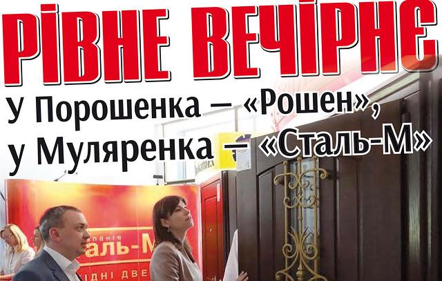 Бізнес Муляренка, мільйони «Царя» та помічник судді Денисюка