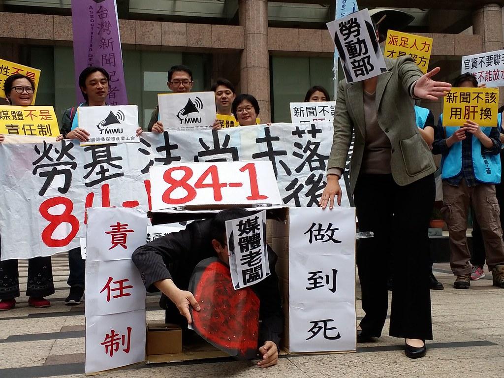 工會演出行動劇諷刺勞動部為媒體老闆開責任制的後門。(攝影:張智琦)