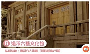 布萊美(台中)景點-6-道禾六藝文化館