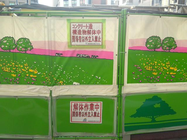三原橋地下街解体中 (5)