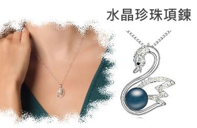 B-水晶珍珠項鍊