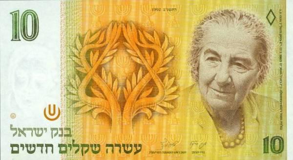 10 Nových Shequalimov Izrael 1992, P53