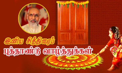 New Year Message of Chief Minister