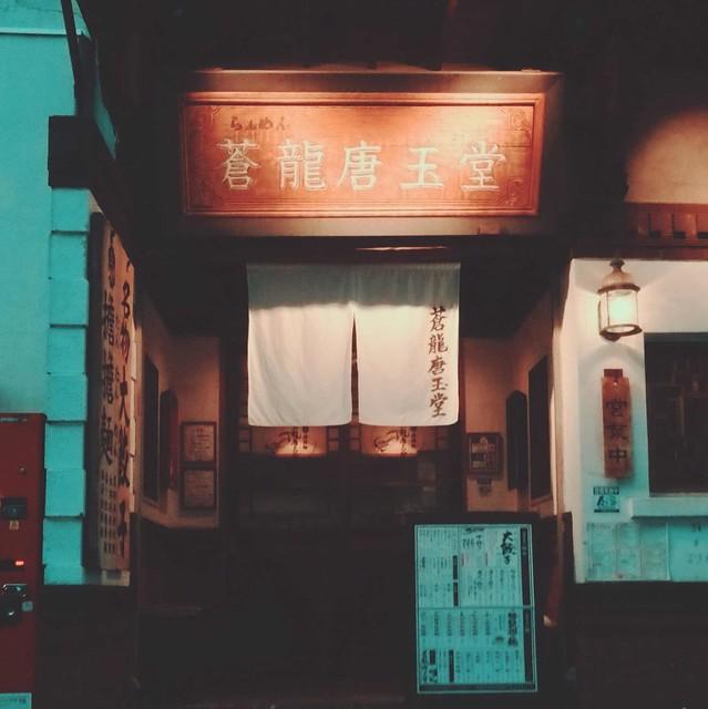 Front of the ramen restaurant