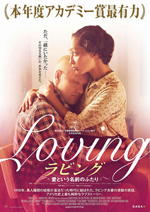 「ラビング 愛という名前のふたり」のポスターの写真