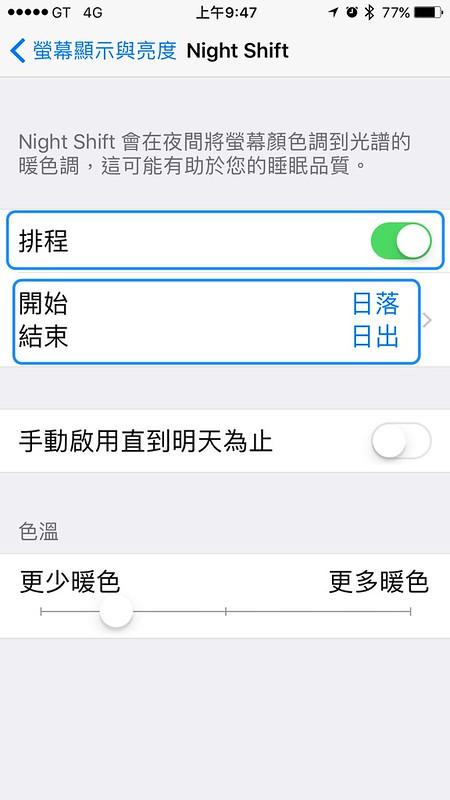 新買iPhone的注意事項03