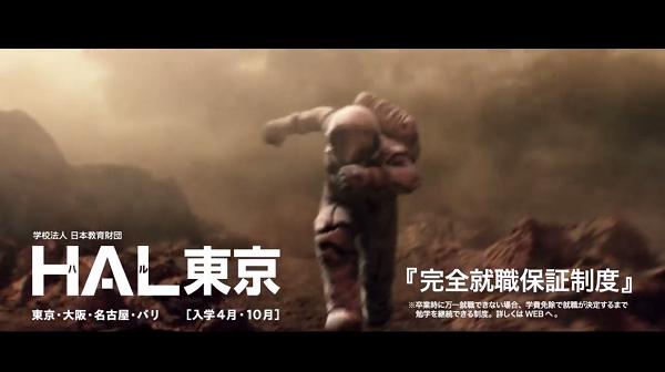 専門学校HAL(東京・大阪・名古屋・パリ)の2017年 新テレビCM「限界突破」篇