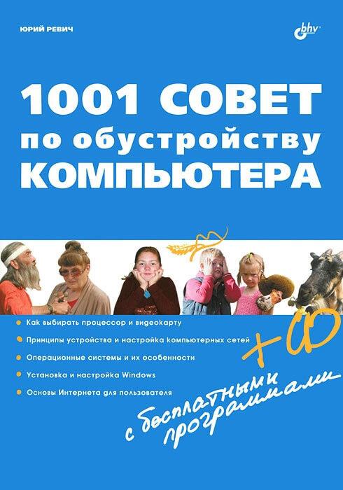 1001 совет по обустройству компьютера - книга онлайн