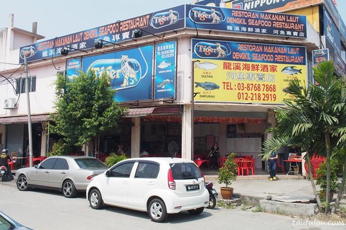 Dengkil Seafood Restaurant (1)