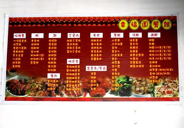 Chu char menu