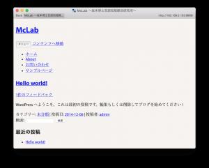 CSSが効かず、HTMLしか表示されなくなったWordpressのブラウザ画面