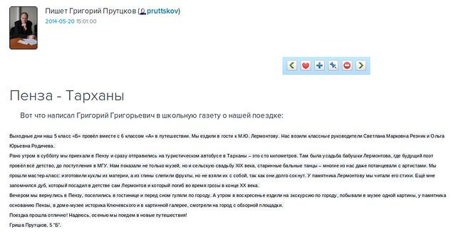 Отзыв посетителя о Тарханах, Гриша Прутцков
