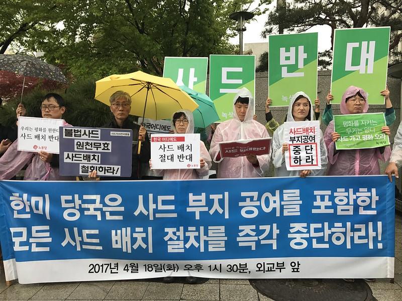 20170418_사드부지공여중단 기자회견