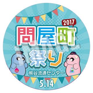 問屋祭町祭り2017☆ヘッドマーク