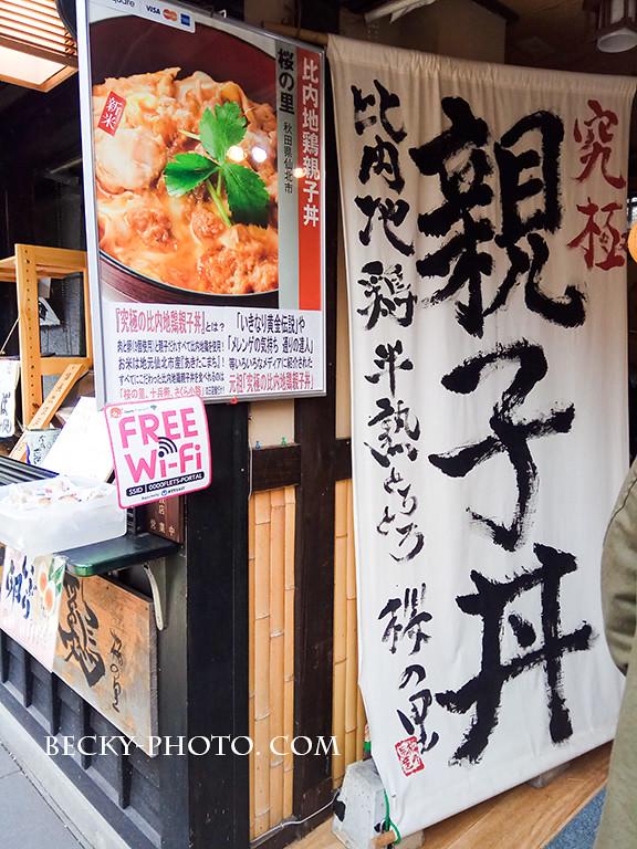 2017.Apr 秋田角館餐廳 @櫻之里