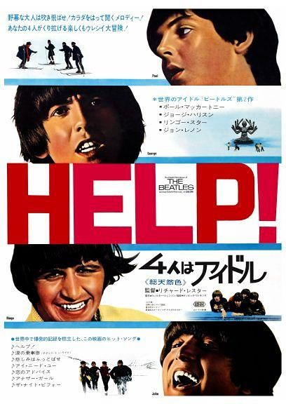 beatles_help_japanese