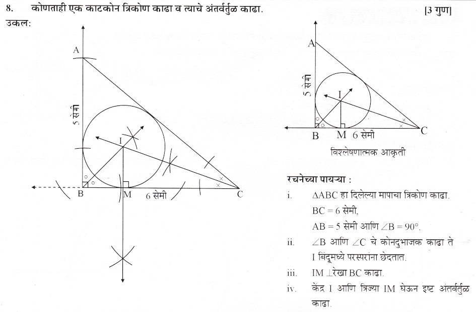 maharastra-board-class-10-solutions-for-geometry-Geometric-Constructions-ex-3-1-19