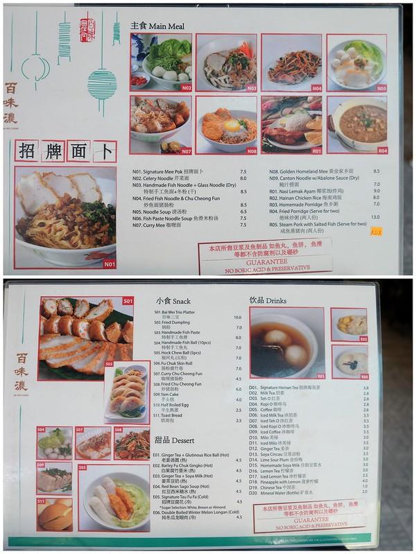 Bai Wei Cuisine (4)