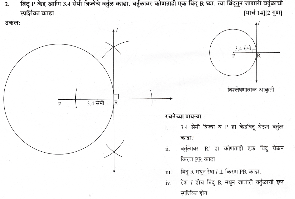 maharastra-board-class-10-solutions-for-geometry-Geometric-Constructions-ex-3-2-2