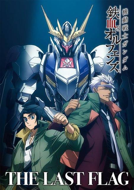 Gundam Iron Blooded Orphans: The LastFlag