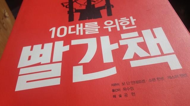 독서노트: 10대를 위한 빨간책