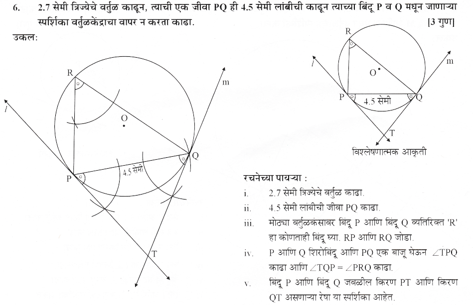 maharastra-board-class-10-solutions-for-geometry-Geometric-Constructions-ex-3-2-6