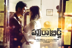 Howrah Bridge Movie Wallpapers