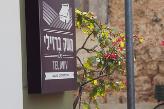 Tel Aviv | by What Katie Does
