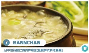 布萊美(台中)餐廳-7-bannchan飯饌