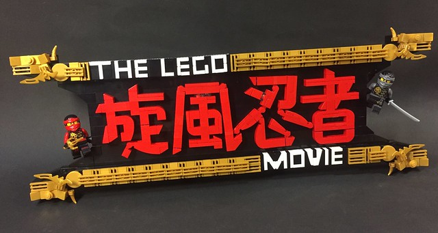 The LEGO Ninjago Movie logo titre