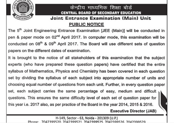 JEE Main 2017 Notification