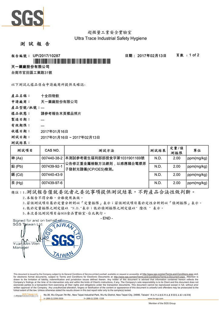 十全四物SGS認證