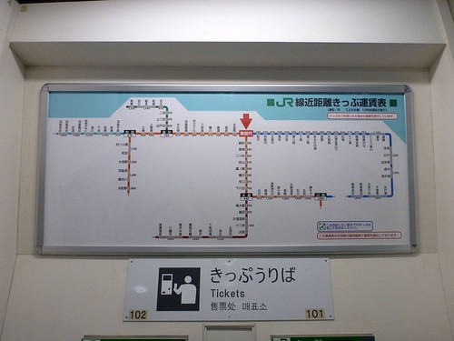 Higashi-Noshiro Station, JR | by Kzaral
