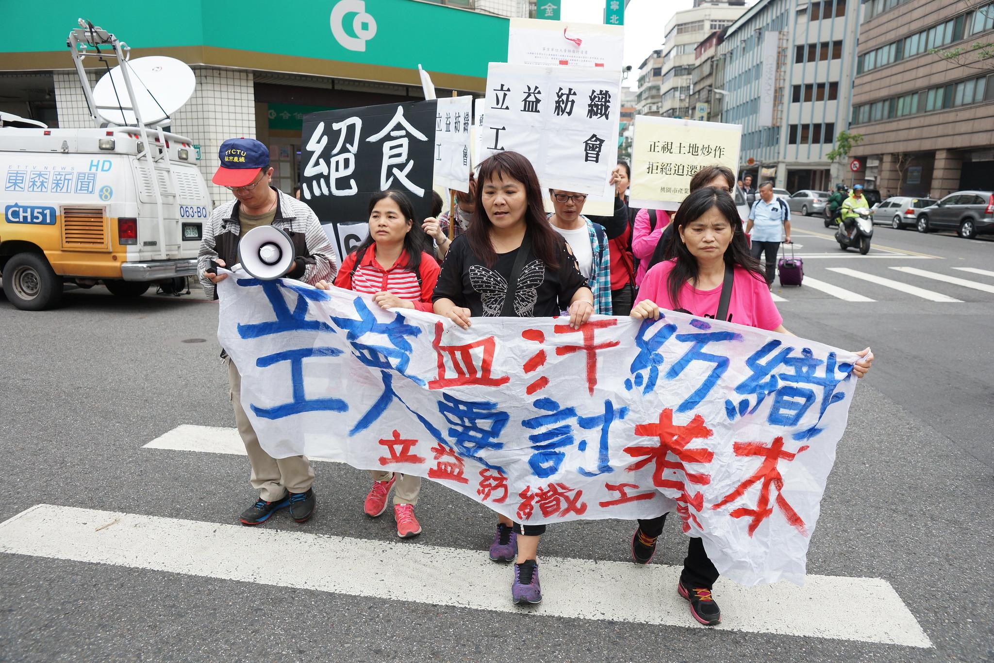 立益紡織工會遊行至勞動部。(攝影:王顥中)