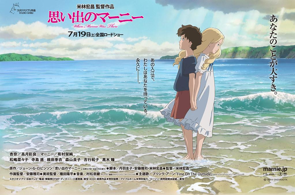 140528(3) -「松嶋菜菜子×黑木瞳」配音、「米林宏昌」監督吉卜力動畫《回憶中的瑪妮》推出第2張海報!