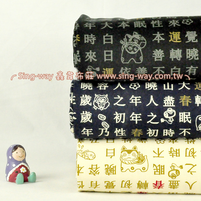 三字經 中國文字藝術 手工藝DIy拼布布料 CF550563