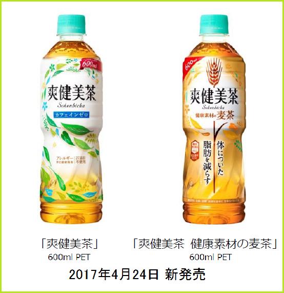 「爽健美茶」、「爽健美茶 健康素材の麦茶」が2017年4月24日 新発売!