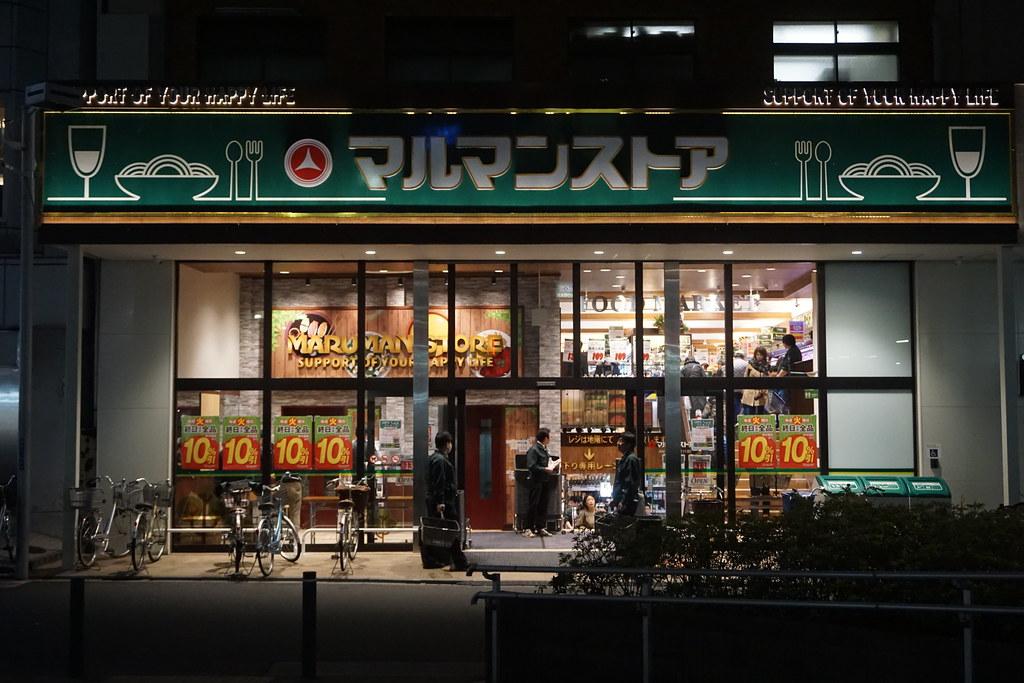 マルマンストア(江古田)
