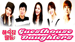 Guesthouse Daughters Ep.9