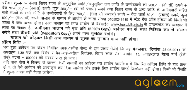 BPSC Accounts Officer (Main) Competitive Examination 2015   2017
