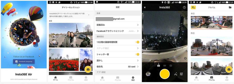 「Insta360 Air」のアプリ立ち上げと設定画面