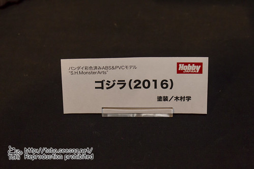 Shin_Godzilla_Diorama_Exhibition-144