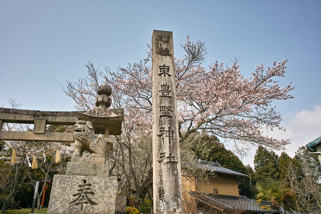 東豊野神社 #1