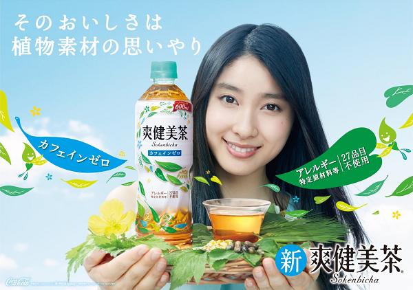 「爽健美茶」4月24日新発売!原料や栄養成分など商品概要を紹介!