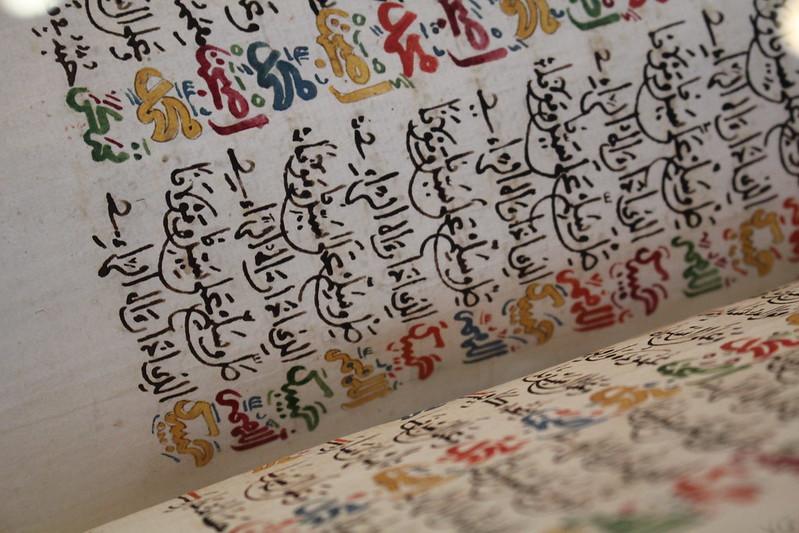 Dakhiratu Al-muhtaj fi As-Salati ala Sahibi al-liwâi wa at-Taj (Livre de soufisme) de Mohammad Al Maâti ben Saleh Al-Charqi - Splendeurs de l'écriture au Maroc, Manuscrits rares et inédits à l'Institut du monde arabe