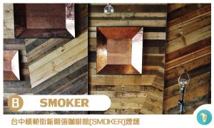 布萊美(台中)咖啡-8-smoker煙燻咖啡