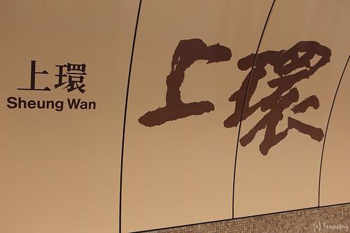 """MTR """"Sheung Wan"""""""