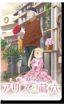 Alice to Zouroku Episodios Completos Online Sub Español